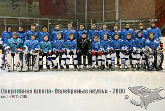 серебряные акулы хоккейный клуб официальный сайт москва